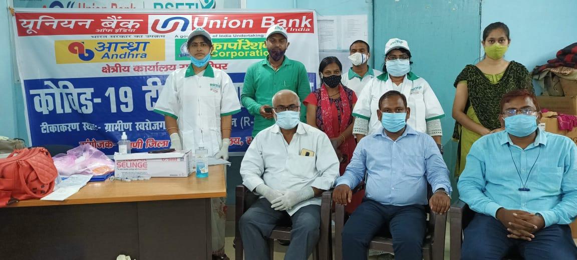 बैंक कर्मियों के लिए दूसरे दिन भी विशेष टीकाकरण शिविर का किया गया आयोजन