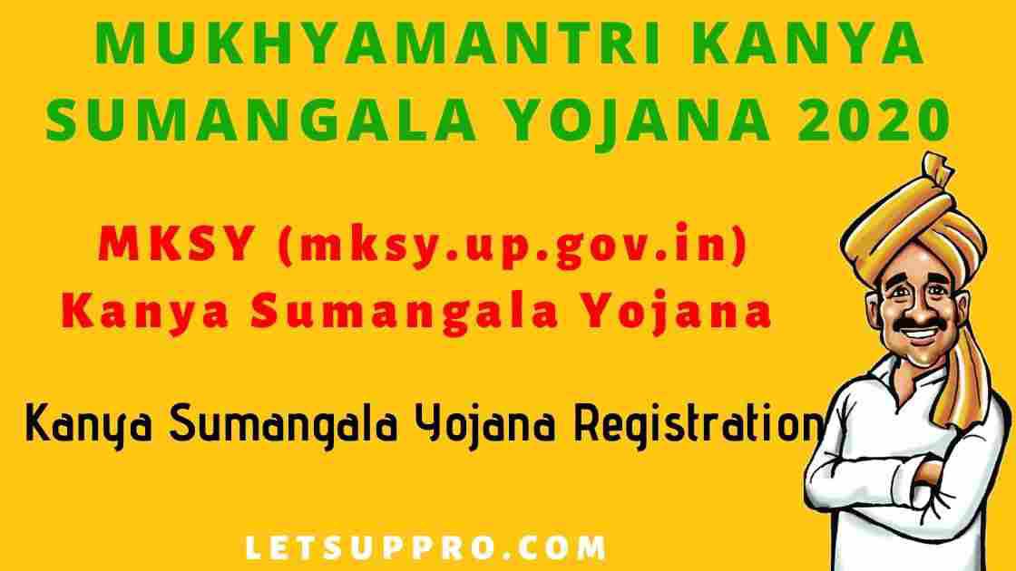 Kanya Sumangala Yojana | UP Kanya Sumangala Scheme 2020