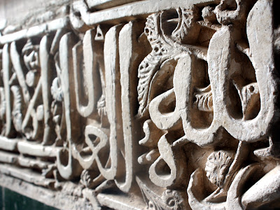 Detail of the Nasrid Palace at the Alhambra