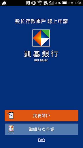 凱基銀行線上開戶