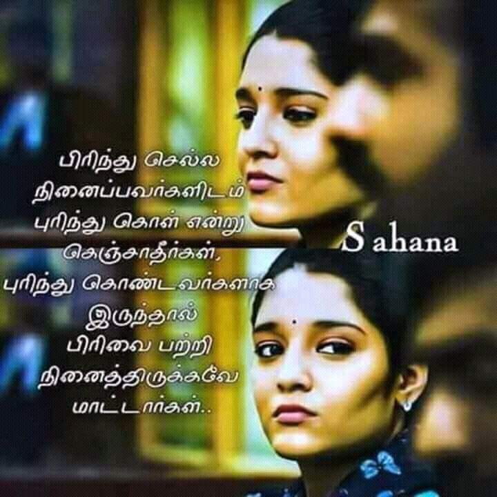 Family Quotes In Tamil: Tamil Family Quotes