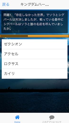 神クイズⅡ forキングダムハーツ|玩娛樂App免費|玩APPs
