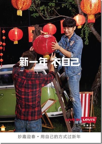 Levi's CNY 2017 X 李榮浩 X 蔡詩芸 03