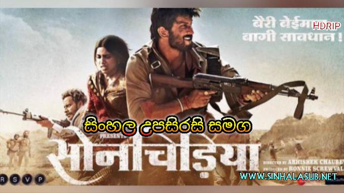 Sonchiriya (2019)  Sinhala Subtitled | සිංහල උපසිරසි සමග |  පුංචි කිරිල්ලී…