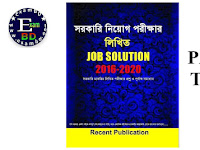 সরকারি নিয়োগ পরীক্ষার লিখিত Job Solution 2016-2020 - Part 2 PDF ফাইল
