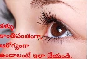 కళ్ళు కాంతివంతంగా, ఆరోగ్యంగా ఉండాలంటే ఇలా చేయండి. Do this to keep the eyes bright and healthy.