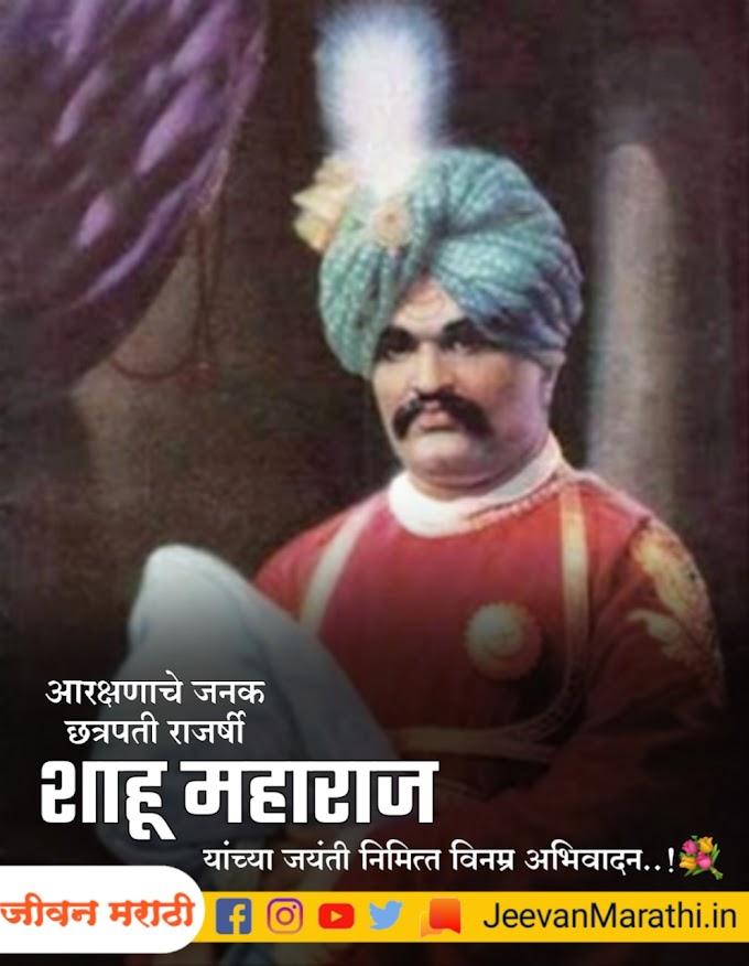 छत्रपती राजश्री शाहू महाराज जयंती मराठी स्टेटस Chhatrapati Rajshri Shahu Maharaj Jayanti Marathi Status