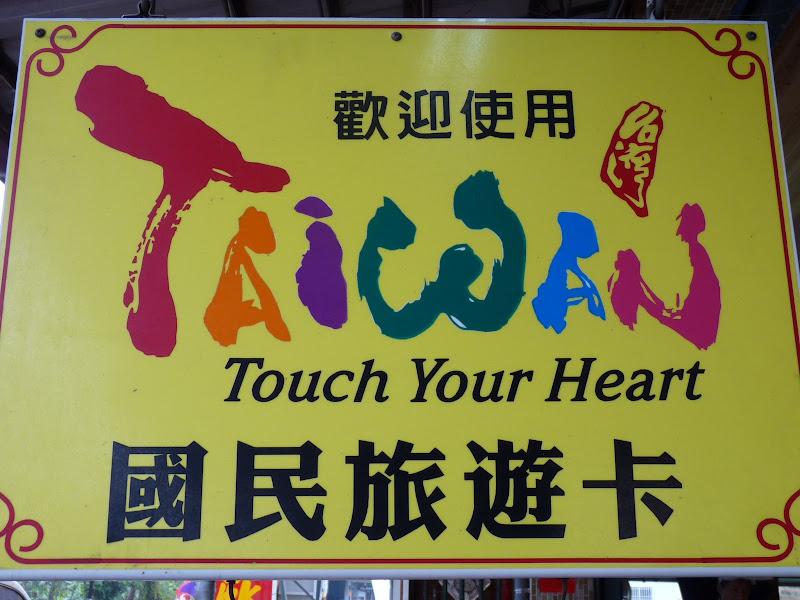 TAIWAN. 5 jours en bus à Taiwan. partie 2 et fin - P1150712.JPG