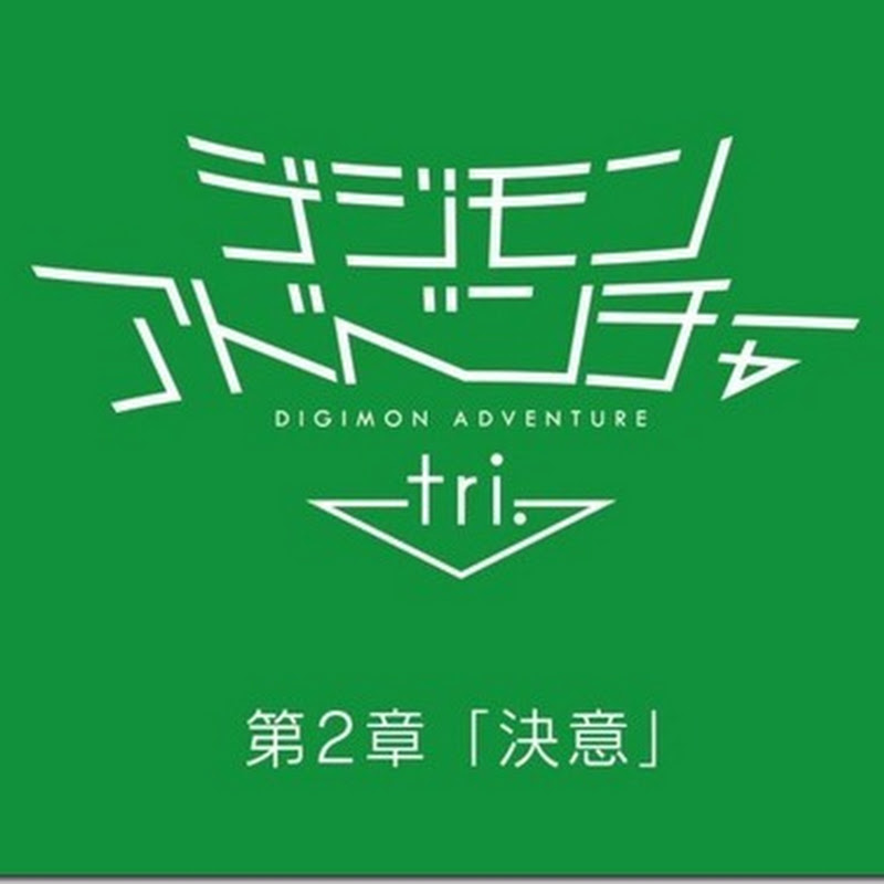 [Review] Digimon Adventure tri. 2: Ketsui