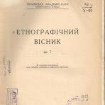 ев1928.jpg