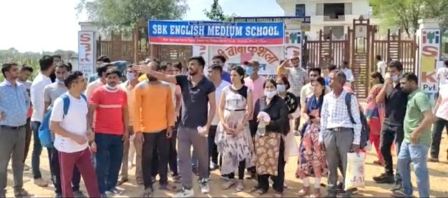 अभ्यर्थियों ने ओएमआर शीट व पेपर 10 बजकर 20 मिनट पर देने का लगाया आरोप, स्कूल के बाहर जताया विरोध