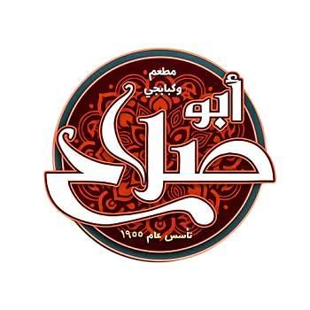 مطعم كبابجي ابو صلاح