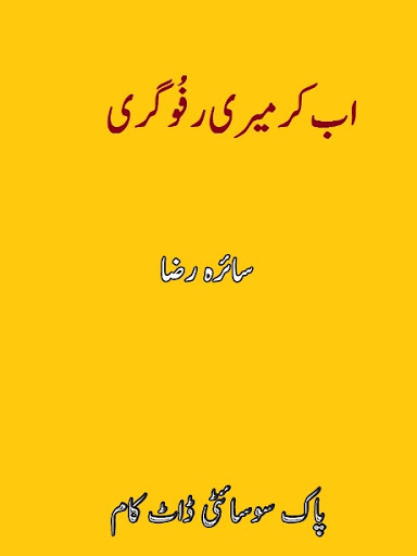 Ab Kar Meri Rafu Gari is a very well written complex script novel by Saira Raza which depicts normal emotions and behaviour of human like love hate greed power and fear , Saira Raza is a very famous and popular specialy among female readers