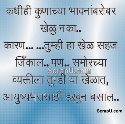 Kabhi Kisi Ki Feelings Ke Sath Mat Khelo Tum Shayad Vo Khel Jeet Jao Parntu