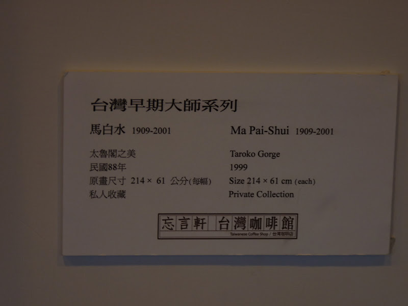 TAIWAN.Taipei Musée de l histoire - P1060271.JPG
