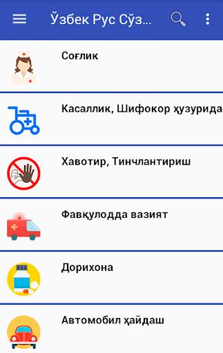O`zbek Rus So`zlashgichi  screenshots 3