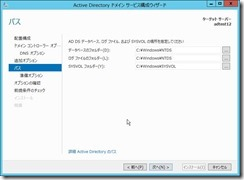 AD02_DC12r2_000032