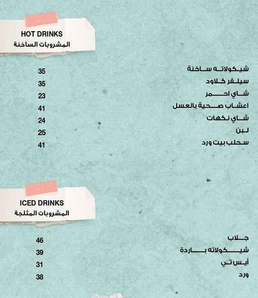 منيو مطعم بيت الورد 9