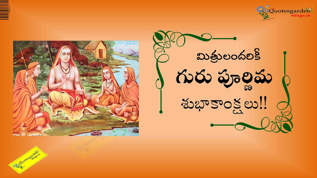 Guru Purnima Vyasa Purnima Quotes greetings wishes images in telugu