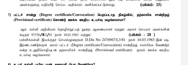 Provisional certificate இருந்தாலே 2 ஆண்டுக்குள் பட்டய சான்று சமர்ப்பிக்க வேண்டும் என நிபந்தனைக்கு உட்பட்டு ஊக்க ஊதியம் வழங்க அனுமதிக்கலாம்.