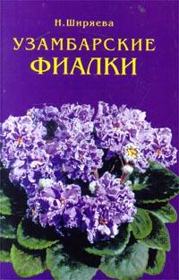 Книги и журналы по геснериевым Shirjaeva_Nadezhda_Uzambarskie_Fialki