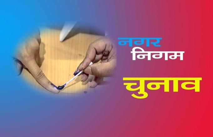अब नगर निकाय चुनाव की तैयारी शुरू, जानिए बिहार में कब होगा