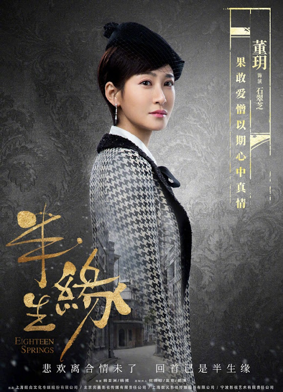 Half a Lifelong Romance / Eighteen Springs China Web Drama