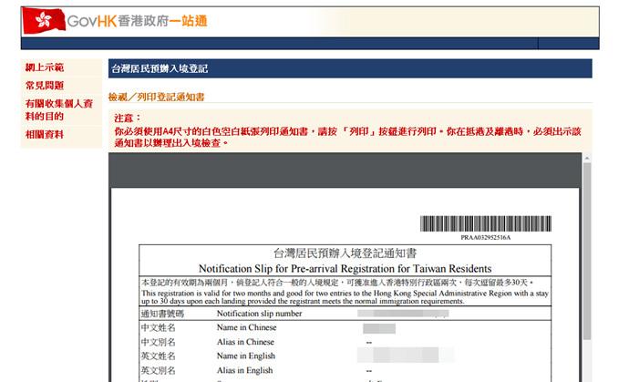 25 香港旅遊 香港入境 台灣居民預辦入境登記 港簽 線上港簽 網路港簽