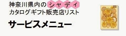 神奈川県内のシャディカタログギフト販売店情報・サービスメニューの画像