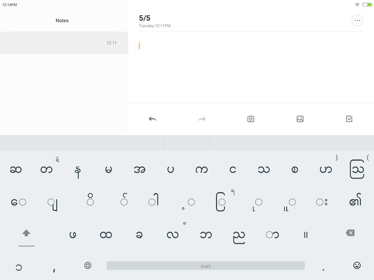 Indic Keyboard Gesture Typing- screenshot