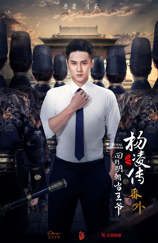 Royal Highness Spinoff China Drama
