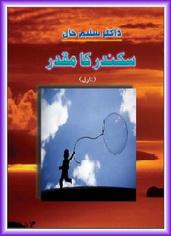 Sikandar Ka Muqaddar by Dr. Saleem Khan
