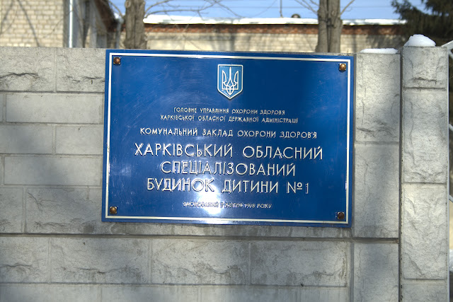 Дом ребенка № 1 Харьков 03.02.2012 - 261.jpg
