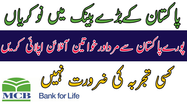 MCB Bank Jobs 2020Apply Online