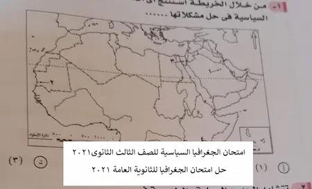 امتحان الجغرافيا السياسية للصف الثالث الثانوى2021- حل امتحان الجغرافيا للثانوية العامة 2021