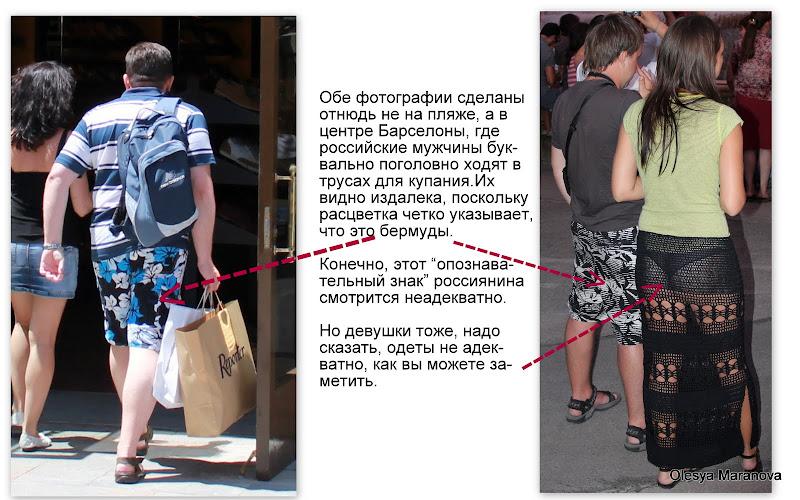 летние мужские шорты, шорты на лето, какие шорты носить, шорты для купания, трусы для купания, русские туристы на отдыхе
