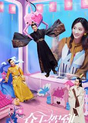 Emperors & Me China Web Drama