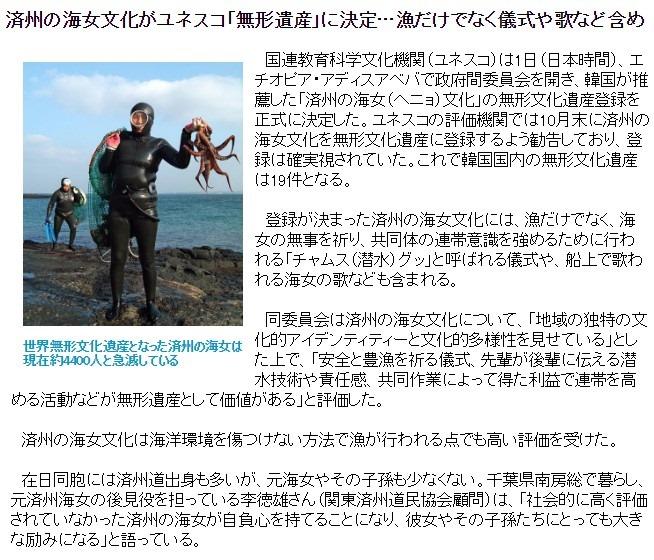 済州の海女文化がユネスコ「無形遺産」に決定…漁だけでなく儀式や歌など含め