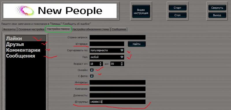 vk new people программа раскрутки вконтакте
