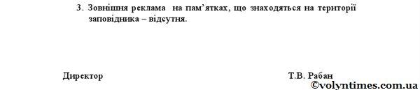 Відповідь директора ДІКЗ