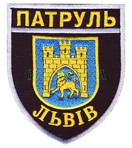 Патруль Львів /поліція/ нарукавна емблема