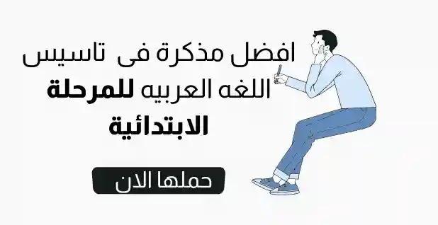اقوى مذكرات pdf تاسيس اللغه العربيه للمرحلة الابتدائية مستر عمرو حنفي