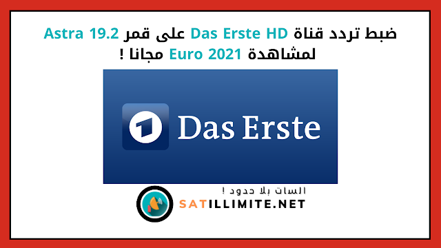 طريقة ضبط تردد قناة Das Erste HD على استرا 2021 1