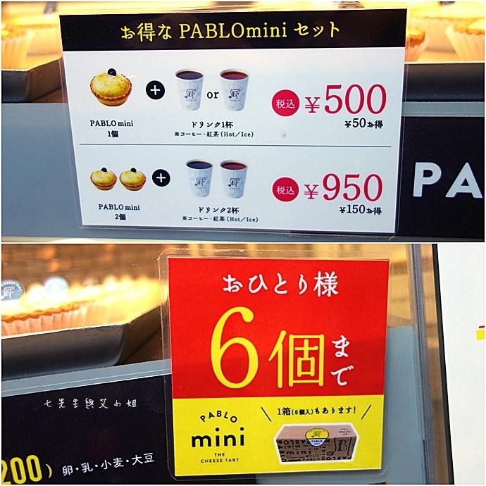 23 PABLO 東京表參道 草莓大福起司塔 迷你起司塔