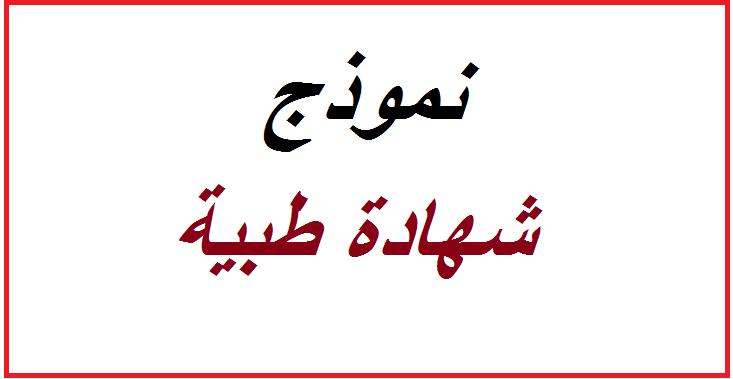 نموذج شهادة طبية المغرب pdf