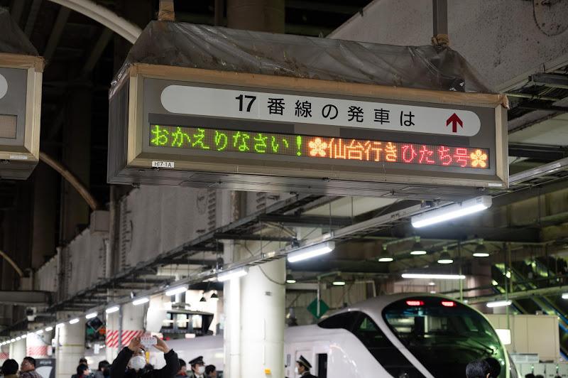 200314 上野駅17番線おかえり表示