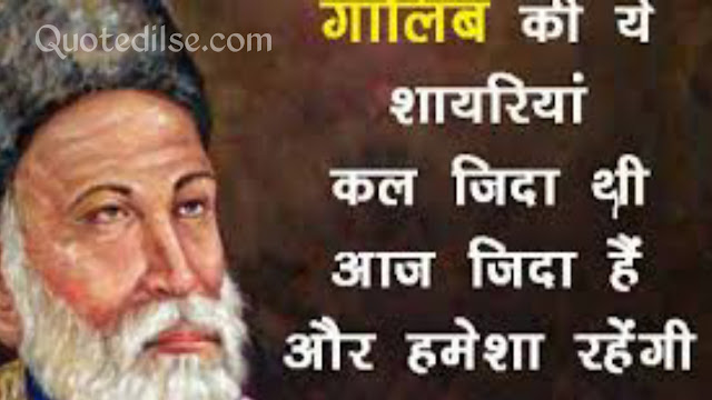 ghalib inspirational quotes