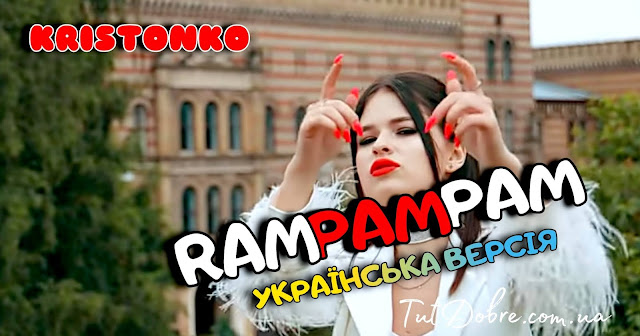 KRISTONKO - Rampampam (Українська версія)