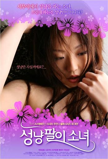 [เกาหลี18+] Love Illusion (2007)