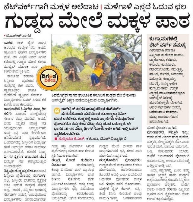 Today Kannada Employment Newspaper news 16-06-2021 -Download employment news